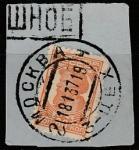 СССР 1029 год. Стандартный выпуск, Крестьянин, 80 коп., 1 марка (гашёная)
