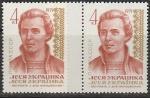 СССР 1971 год. 100 лет со дня рождения украинской писательницы Леси Украинки, разновидность (белая и серая бумага), 2 марки