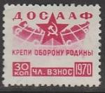 Непочтовая марка 1970 год. ДОСААФ, членский взнос 30 коп.