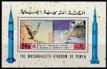 Йемен (Королевство) 1970 год. Аэрокосмическая промышленность: от Икара до человека на Луне, блок