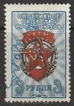 Непочтовая марка. СССР 1965 год. Добровольное общество профсоюзов, ГТО, 3 руб.
