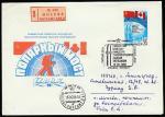 КПД. Совместная советско - канадская трансарктическая лыжная экспедиция, 16.06.1988 год, Москва, почтамт, прошёл почту