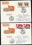 3 КПД. XIX Всесоюзная конференция КПСС, 16.06.1988 год, Москва, почтамт, прошли почту