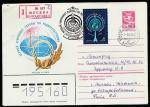 КПД. Первый Чемпионат Европы по радиотелеграфии, 01.09.1983 год, Москва, почтамт, прошёл почту
