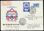 КПД. 50 лет Международной федерации филателии, 12.05.1976 год, Москва, почтамт, прошёл почту