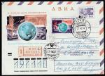 ХМК с гашением первого дня. День космонавтики, 27.03.1974 год, Москва, почтамт, прошёл почту