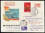 КПД. XXV съезд КПСС, 02.02.1976 год, Москва, почтамт, прошёл почту