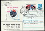 КПД. Международные полёты в космос СССР - Франция, 26.11.1988 год, Москва, почтамт, заказное, прошёл почту