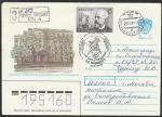 КПД. 150 лет со дня рождения П.И. Чайковского, 25.04.1990 год, Москва, почтамт, заказное, прошёл почту