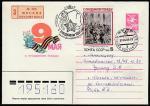 КПД. С праздником Победы! 20.04.1988 год, Москва, почтамт, прошёл почту