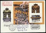 КПД. 175 лет Бородинской битве, 07.09.1987 год, Москва, почтамт, прошёл почту