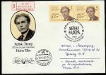 КПД. 100 лет со дня рождения эстонского композитора Хейно Эллера, 07.03.1987 год, Москва, почтамт, прошёл почту