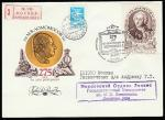 КПД. 275 лет со дня рождения М.В. Ломоносова, 19.11.1986 год, Москва, почтамт