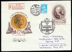 КПД. 275 лет со дня рождения М.В. Ломоносова, 19.11.1986 год, Москва, почтамт, прошёл почту