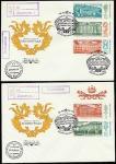 2 КПД. Дворцы - музеи Ленинграда, 25.12.1986 год, Ленинград, почтамт