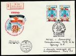 КПД. 40 лет провозглашения Югославии республикой, 29.11.1985 год, Москва, почтамт, прошёл почту