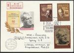 КПД. 80 лет со дня рождения М.А. Шолохова, 24.05.1985 год, Москва, почтамт, прошёл почту
