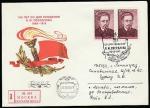 КПД. 100 лет со дня рождения политика Я.М. Свердлова, 03.06.1985 год, Москва, почтамт
