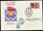 КПД. 60 лет Армянской ССР и Компартии Армении, 24.11.1980 год, Москва, почтамт, прошёл почту