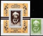 Антигуа и Барбуда 1985 год. Моше бен Маймон, еврейский философ, марка + блок