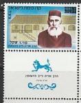 Израиль 1979 год. Раввин Фрумкин, 1 марка с купоном
