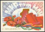 ПК. С праздником 1 Мая. Мир, труд, май (худ. А. Щедрин), 04.06.1986 год