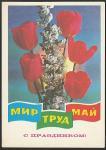 ПК АВИА. С праздником! Мир, труд, май (худ. Г. Ренков), 26.10.1977 год