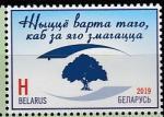 Беларусь 2019 год. Достижения белорусской медицины, 1 марка