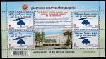 Беларусь 2019 год. Достижения белорусской медицины, малый лист (BY1024)