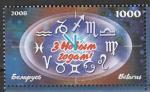 Беларусь 2008 год. С Новым годом! 1 марка