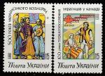 Украина 1992 год. 500 лет украинскому казачеству, 2 марки