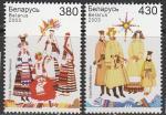 Беларусь 2003 год. Белорусская национальная одежда, 2 марки