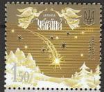 Украина 2009 год. С Рождеством! 1 марка