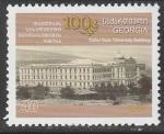 Грузия 2006 год. 100 лет Тбилисскому государственному университету, 1 марка