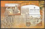 Беларусь 2005 год. Архитектура древней Беларуси, блок