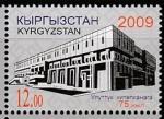 Киргизия 2009 год. 75 лет Национальной библиотеке, 1 марка