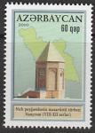 Азербайджан 2010 год. Мавзолей в Нахичевани, 1 марка