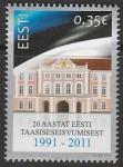 Эстония 2011 год. 20 лет Независимости, 1 марка