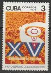 Куба 1975 год. 15 лет Комитету по защите революции, 1 марка
