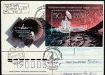 """КПД. Международный космический проект """"Фобос"""", 24.04.1989 год, Москва, почтамт, прошёл почту (+1Ю)"""