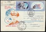 Конверт со спецгашением. День космонавтики, 12.04.1986 год, Космодром Байконур, прошёл почту (+1Ю)