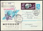 ХМК со спецгашением. День космонавтики, 12.04.1986 год, Космодром Байконур, прошёл почту (+1Ю)