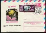 ХМК со спецгашением. День космонавтики, 12.04.1977 год, Калуга, почтамт (+1Ю)