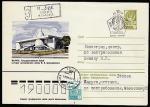 ХМК со спецгашением. День космонавтики, 12.04.1989 год, Калуга, почтамт