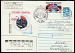 ХМК с гашением первого дня. Международные полёты в космос, СССР - Франция, 26.11.1988 год, Москва, почтамт, прошёл почту (+1Ю)