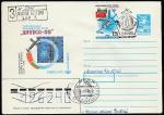 ХМК со спецгашением. День космонавтики, 12.04.1989 год, Москва, почтамт