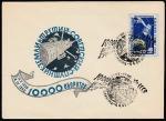 Конверт со спецгашением. 10000 оборотов третьего советского космического спутника вокруг Земли, 04.04.1960 год, Ленинград, центр. телеграф (+1Ю)