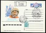 ПК с ОМ и СГ. 90 лет со дня рождения Ю.В. Кондратюка, основоположника космонавтики, 21.06.1987 год, Полтава, почтамт (+1Ю)