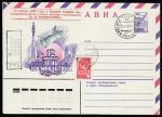 ХМК. НАДПЕЧАТКА.  День космонавтики, 12.04.1982 год, Полтава, почтамт (+2Ю)