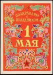 ПК. Поздравляю с праздником 1 Мая! 1963 год, худ. Д. Дмитриев, прошла почту